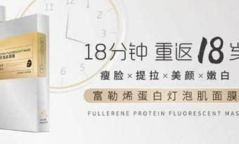 富勒烯蛋白燈泡肌面膜貼牌